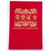 供应吉林省东辽县经城工艺厂专业定制荣誉证书 生产定做厂家