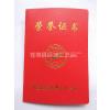 湖南常宁荣誉证书订做采购 供应商 订做荣誉证书的厂家