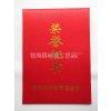 供应湖北江陵县经城工艺厂专业定制荣誉证书 生产定做厂家