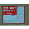 【现货供应】耳机膜片、振动膜片专用三菱SUPERIO UT PEI薄膜