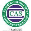 供应河北标准件ISO9000质量管理认证企业提交的资料