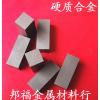 供应热销进口钨钢CD650 美国肯纳钨钢CD650