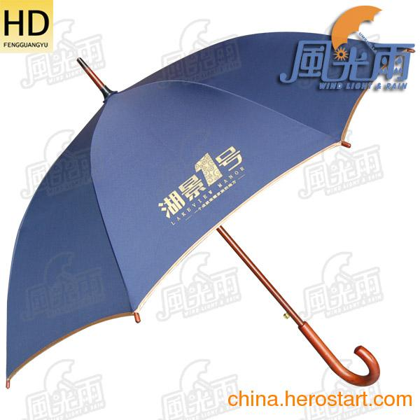 供给湖景1号告白木直骨伞