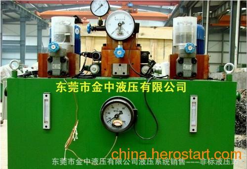供应广东金中液压系统改造|液压站设计|厂家直销