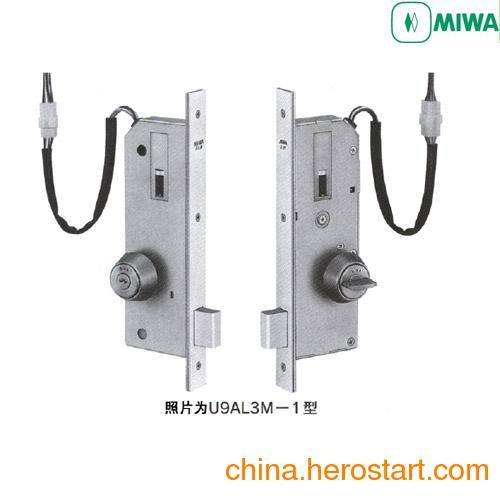 供应日本美和MIWA门锁U9AL3M-1型单闩电控锁