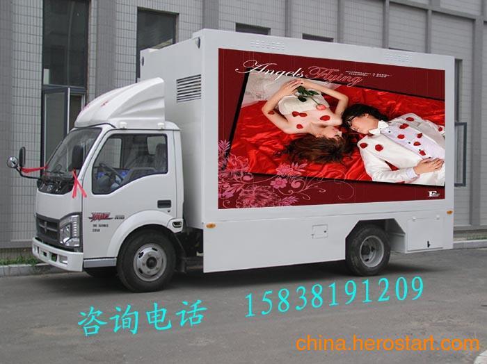 供应顶级制造-LED广告车  LED舞台车  LED传媒车