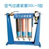 供应配气动量仪使用3级空气过滤器