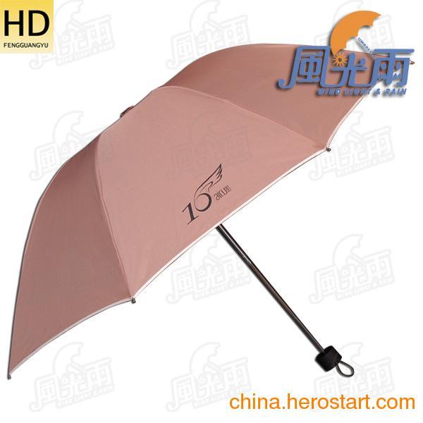供给皑如打扮高档礼品三折伞