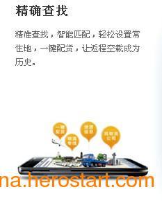 供应手机配货网最适用!更新最快的手机版物流货源信息软件