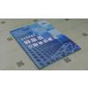 供应日大彩印长沙印刷厂提升企业品牌影响力