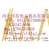 供应双人字升降梯子厂家批发零售,5米高绝缘人字梯多少钱一台石家庄发货
