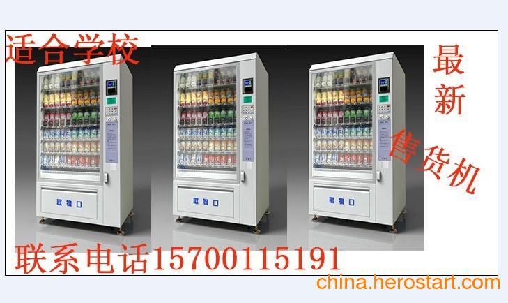 亳州阜阳 淮南蚌埠自动售货机厂家价格供应商