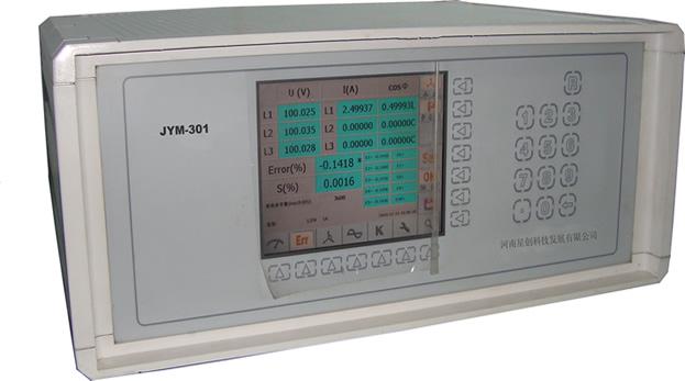 供应标准电能表
