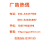 供应北京报纸广告登报电话→ →声明、公告通知广告