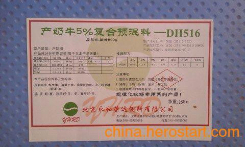 供应产奶牛5%复合预混料—DH516