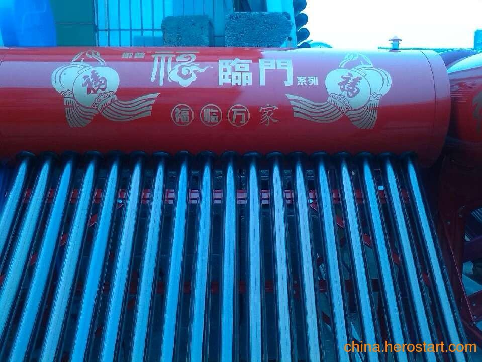 供应福临门太阳能热水器