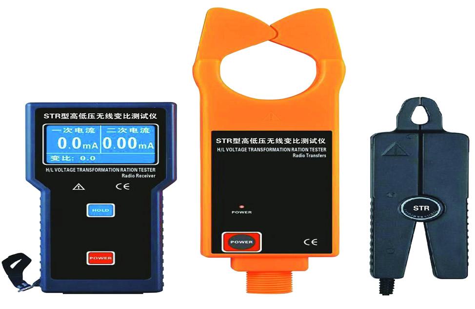 供应  STR 型高低压CT无线变比测试仪