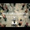 四川成都专业制作纪录片专题片申汇报片,成都光影兄弟feflaewafe