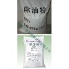 供应除油粉(脱脂粉)