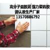 供应强力瓷砖胶价格-瓷砖胶厂家-深圳瓷砖胶-高分子益胶泥