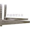 供应不锈钢空调支架