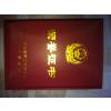 供应荣誉证书