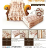 夏凉毯|珊瑚绒毯批发|珊瑚绒毯供应商|春秋毛毯|珊瑚绒毯批发市场|夏季空调毯|午睡毯|四季毯|珊瑚绒毯
