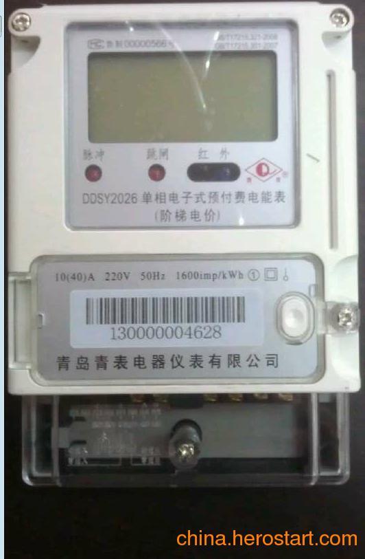 供应山东阶梯预付费电能表