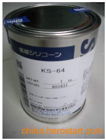 供应信越KS-64电气特性和防水特性、化学惰性硅胶 硅橡胶