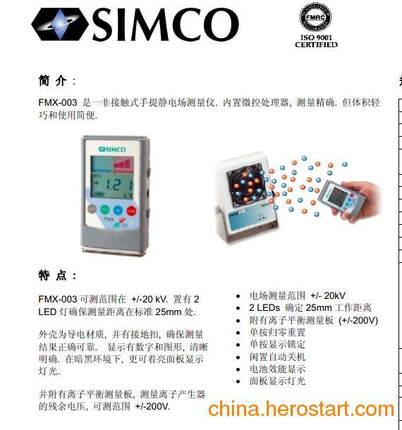 供应SIMCO 静电场测试仪 FMX-003