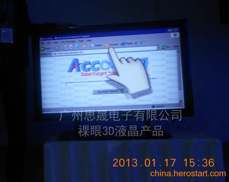 供应南京SUD55寸裸眼3D电视