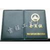 供应专业印制会员证厂家,证书制作中心