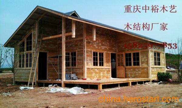 供应重庆木结构厂家厂家木房子木别墅制作安装报价