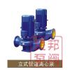 供应ISG立式单级管道离心泵