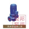 供应IRG立式单级热水管道离心泵