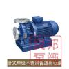 供应ISWH型卧式单级不锈钢管道离心泵