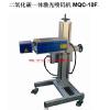 供应二氧化碳一体激光喷码机MQC-10F