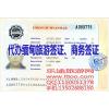 供应  缅甸签证办理|缅甸签证所需材料|缅甸签证多少钱