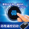 供应景程专用一键启动远程启动无匙进入自动升窗