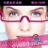 供应双眼皮眼镜 双眼皮训练器 双眼皮锻炼器 自主拥有模具 量大从优