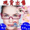 供应双眼皮眼镜 双眼训练器 5分钟变双眼皮 眼皮锻炼器 日本正品