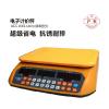 供应香山沪制计价秤ACS-JE61 15/30KG 使用寿命长 香山品牌