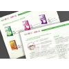 供应产品手册印刷是全球人民公认的