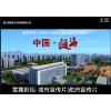供应温州城市宣传片,政府形象宣传片,城市微电影制作