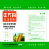 供应北京正方向有机微生物包膜纯净肥双微肥