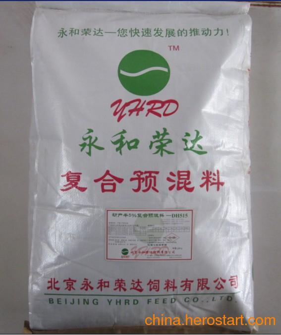 供应奶牛初产期预混料是国内首先开发的专门针对初产牛的预混料
