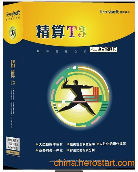 供应精算T9智能分销系统