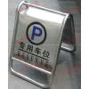 供应专业生产不锈钢A字牌、折叠A字牌