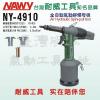 供应台湾耐威NAWY4910气动铆螺母枪