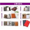 供应专业印刷笔记本